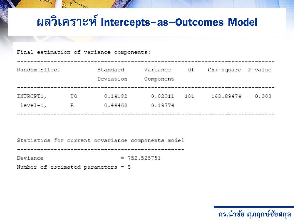 ผลวิเคราะห์ Intercepts-as-Outcomes Model