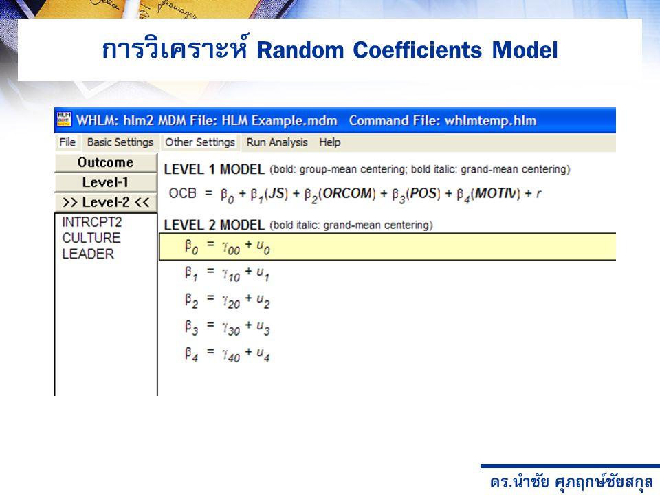 การวิเคราะห์ Random Coefficients Model