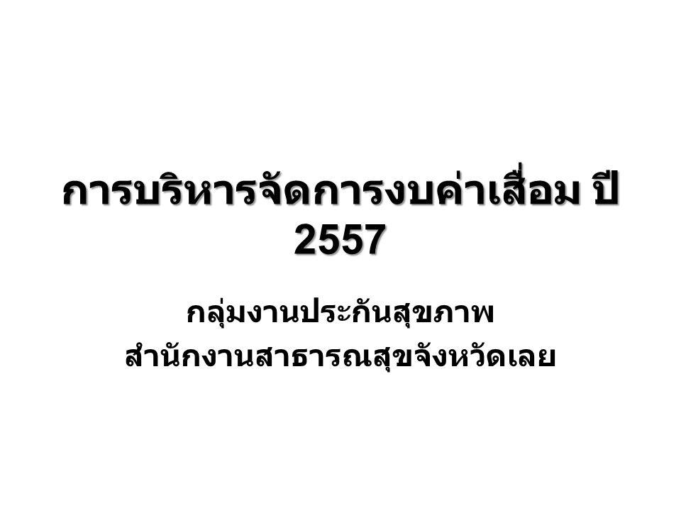 การบริหารจัดการงบค่าเสื่อม ปี 2557