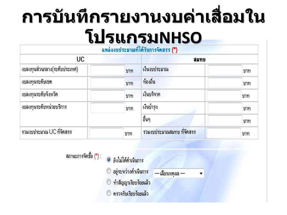 การบันทึกรายงานงบค่าเสื่อมในโปรแกรมNHSO