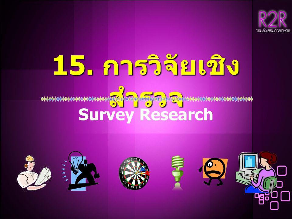 15. การวิจัยเชิงสำรวจ Survey Research