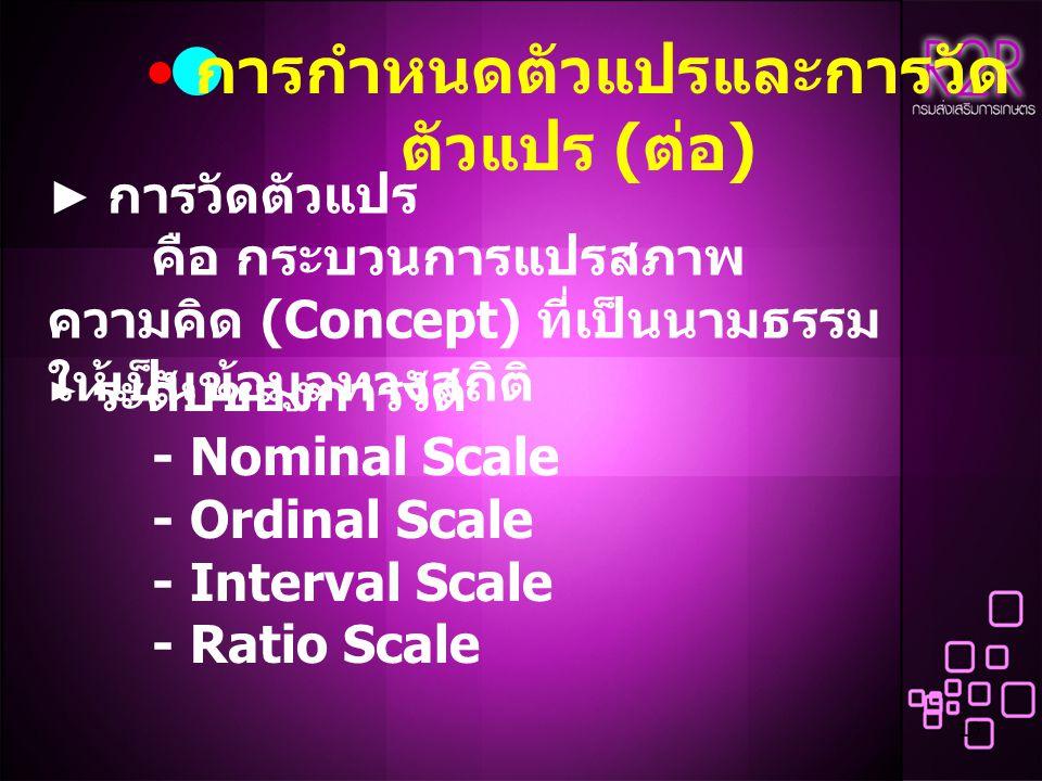 • การกำหนดตัวแปรและการวัดตัวแปร (ต่อ)