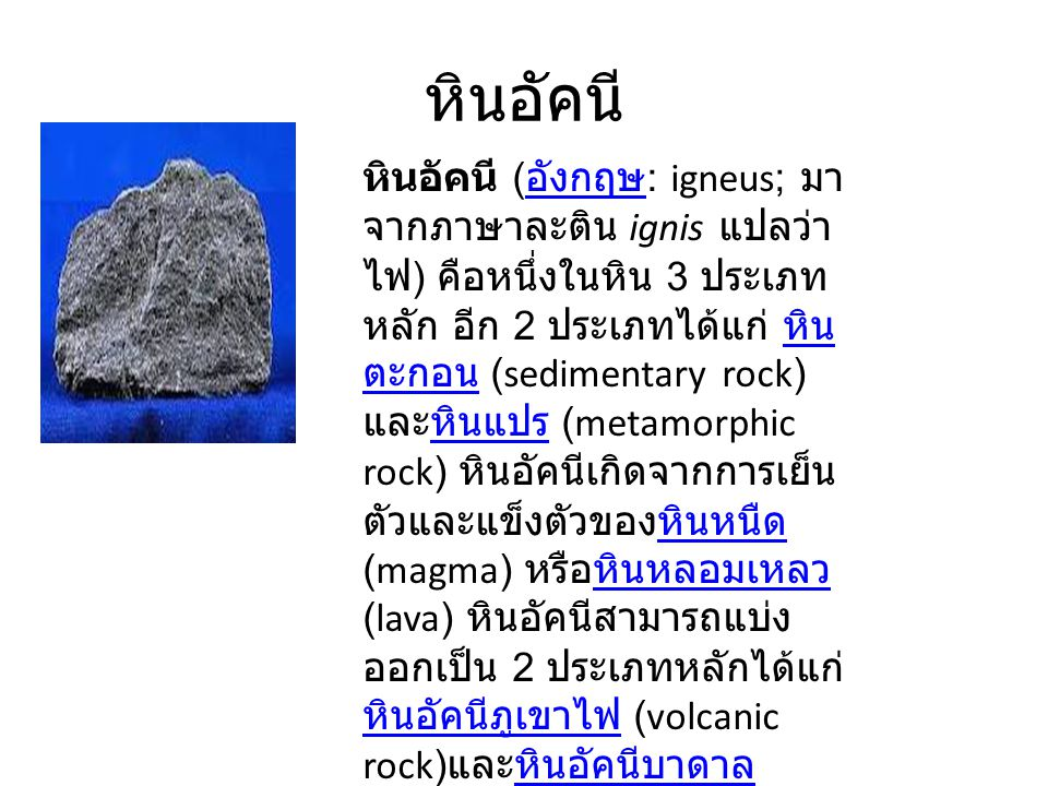 หินอัคนี