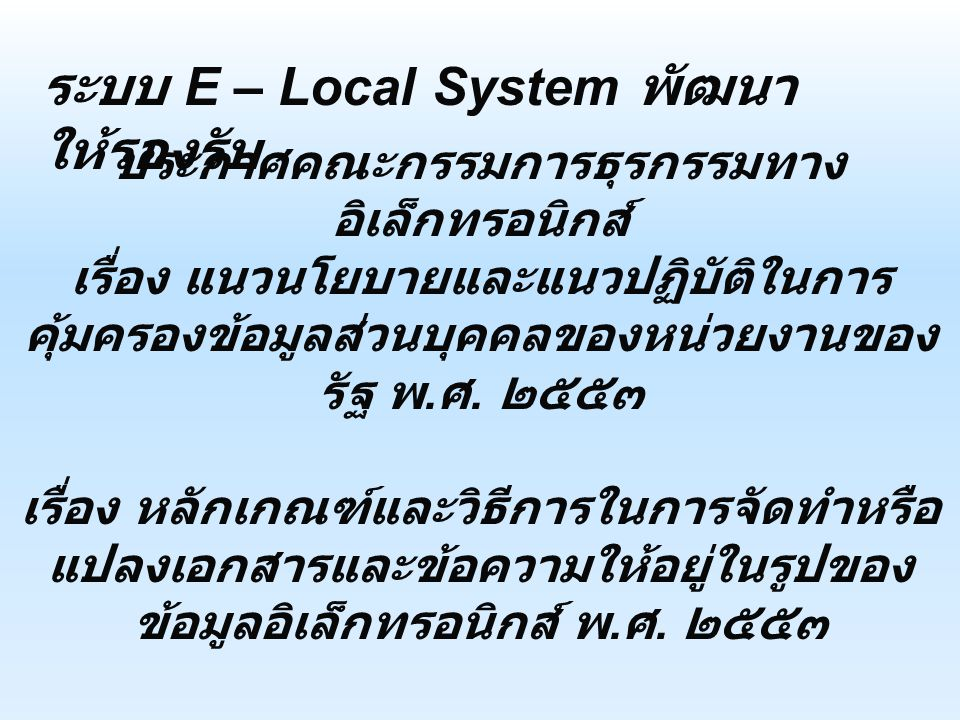 ระบบ E – Local System พัฒนาให้รองรับ