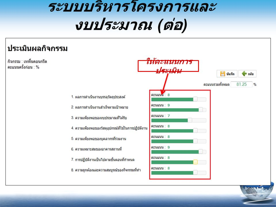 ระบบบริหารโครงการและงบประมาณ (ต่อ)