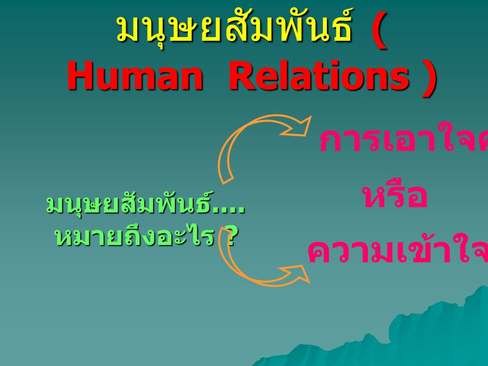 มนุษยสัมพันธ์ ( Human Relations )