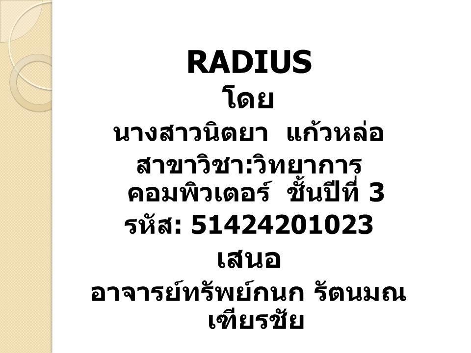 RADIUS โดย เสนอ นางสาวนิตยา แก้วหล่อ
