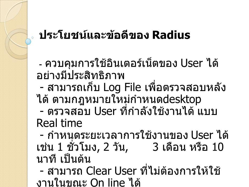 ประโยชน์และข้อดีของ Radius
