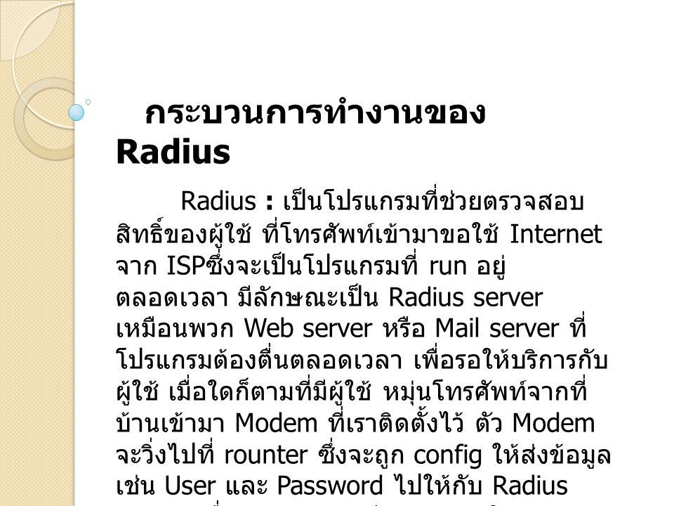 กระบวนการทำงานของ Radius