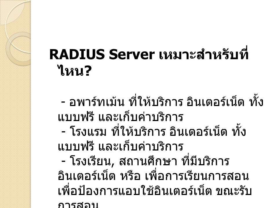 RADIUS Server เหมาะสำหรับที่ไหน