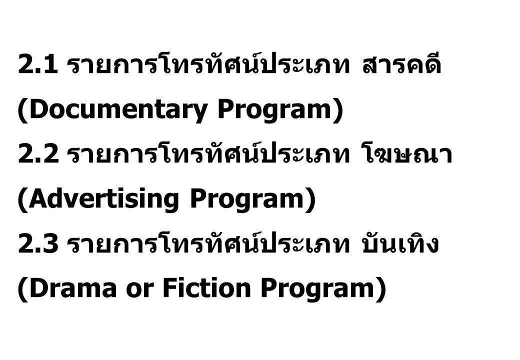 2. 1 รายการโทรทัศน์ประเภท สารคดี (Documentary Program) 2