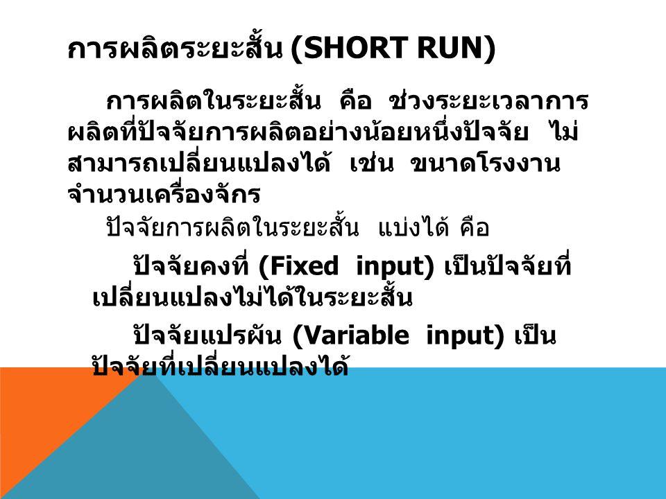การผลิตระยะสั้น (Short run)