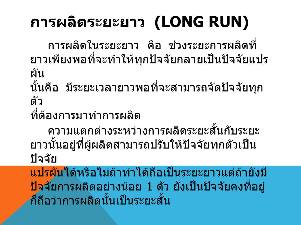 การผลิตระยะยาว (Long run)