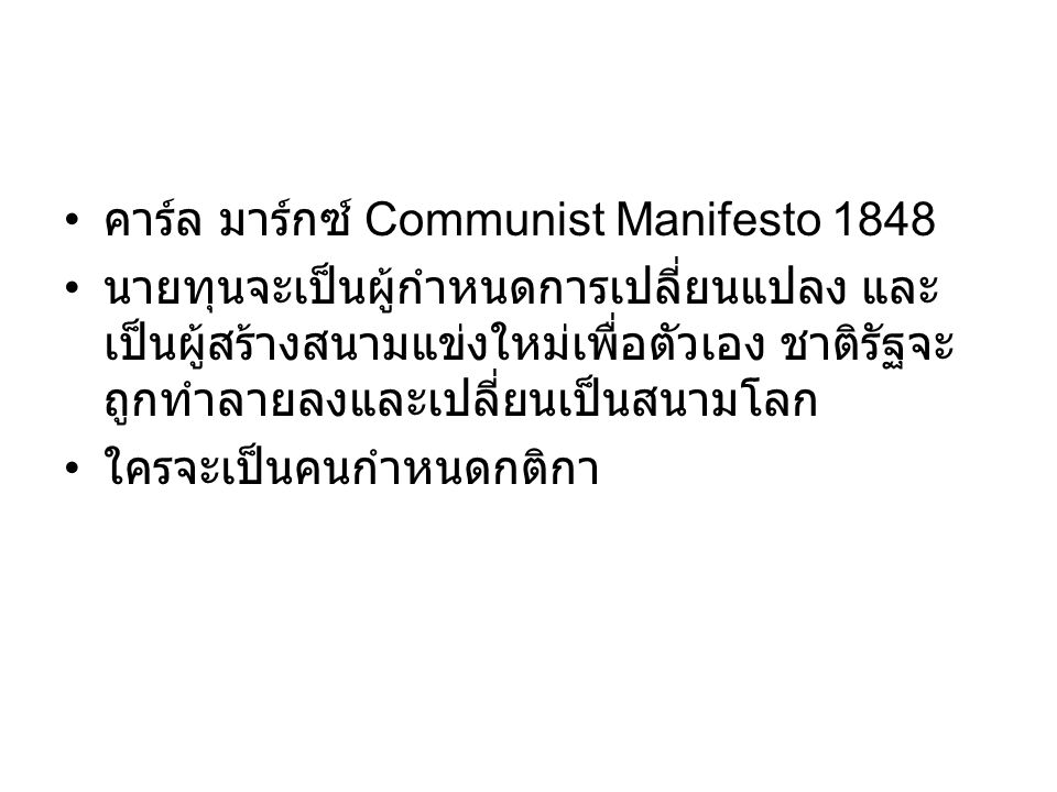 คาร์ล มาร์กซ์ Communist Manifesto 1848