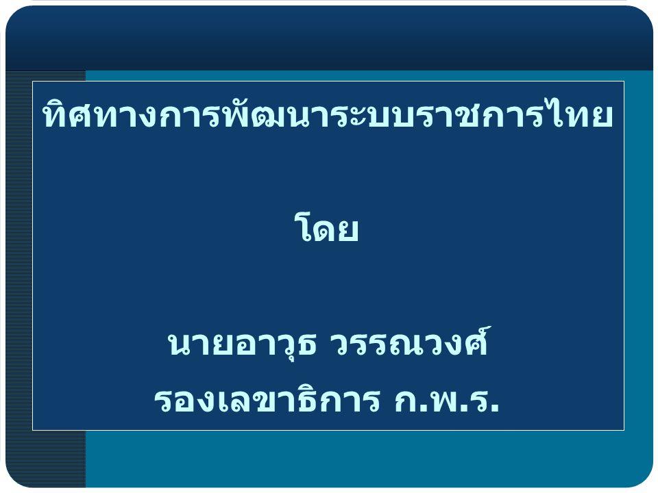 ทิศทางการพัฒนาระบบราชการไทย