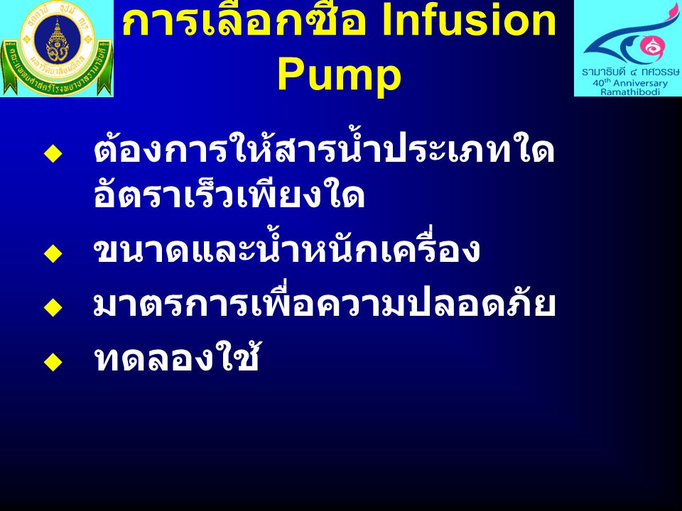การเลือกซื้อ Infusion Pump