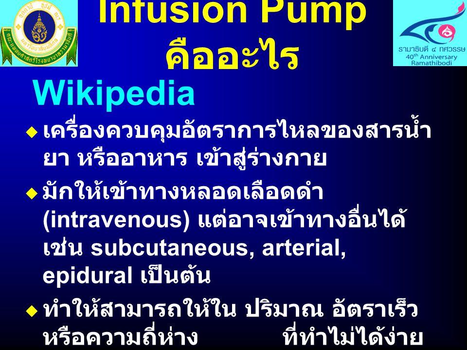 Infusion Pump คืออะไร Wikipedia