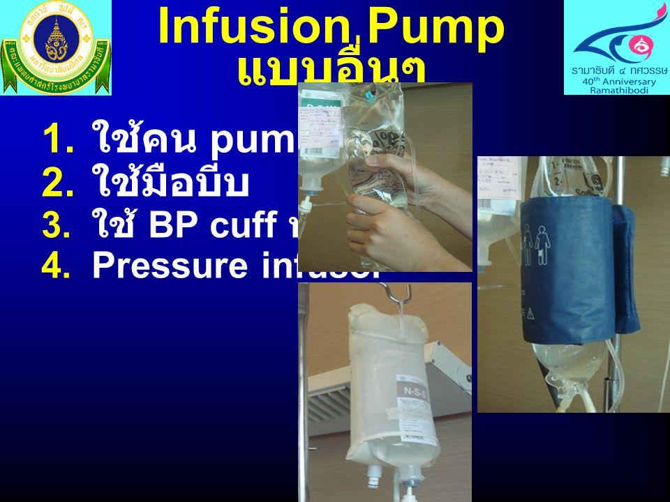 Infusion Pump แบบอื่นๆ