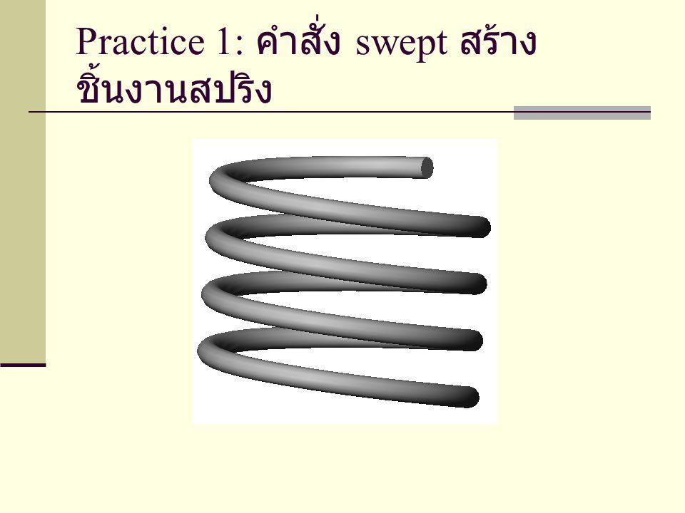 Practice 1: คำสั่ง swept สร้างชิ้นงานสปริง