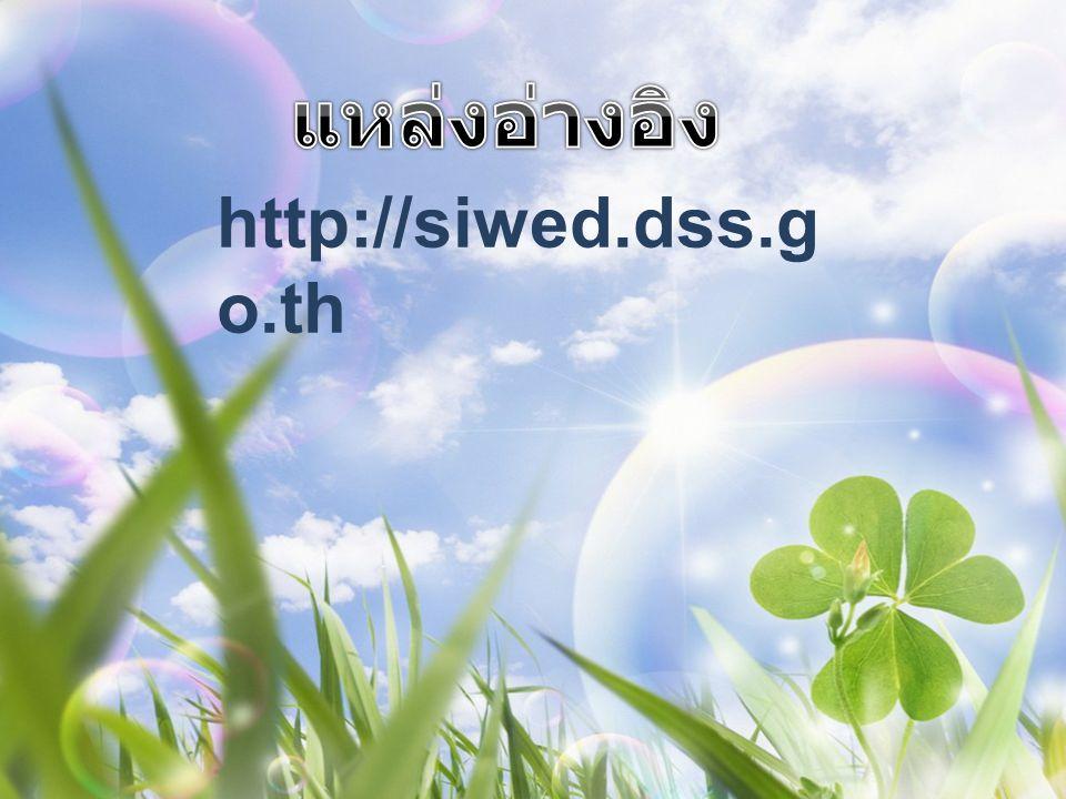 แหล่งอ่างอิง http://siwed.dss.go.th