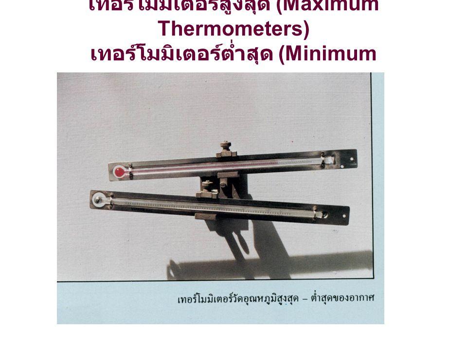 เทอร์โมมิเตอร์สูงสุด (Maximum Thermometers) เทอร์โมมิเตอร์ต่ำสุด (Minimum Thermometers)