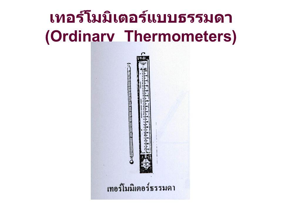 เทอร์โมมิเตอร์แบบธรรมดา (Ordinary Thermometers)