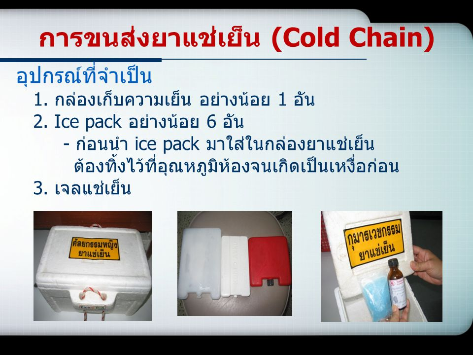 การขนส่งยาแช่เย็น (Cold Chain)