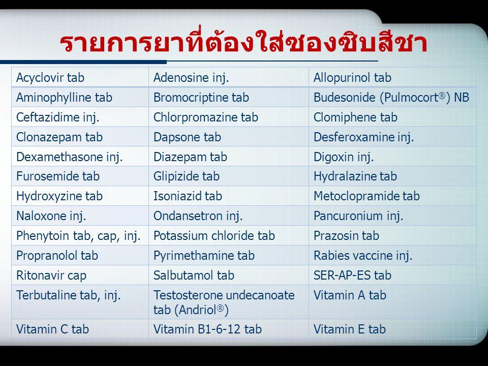 รายการยาที่ต้องใส่ซองซิบสีชา