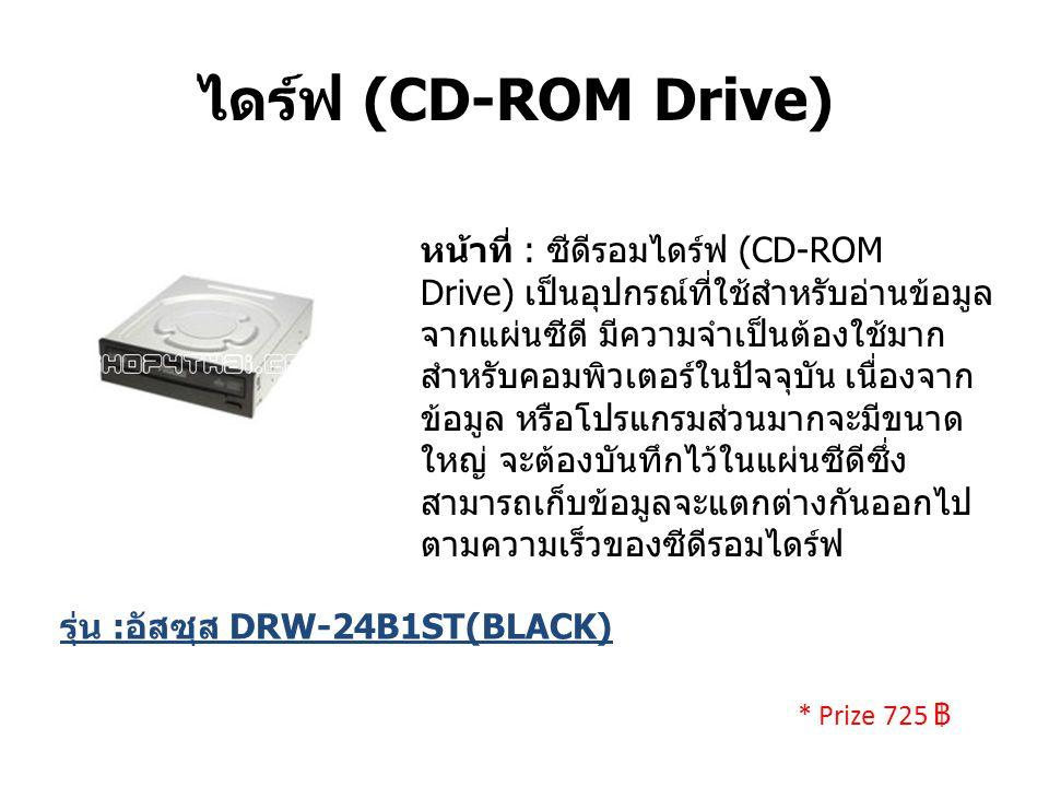ไดร์ฟ (CD-ROM Drive)