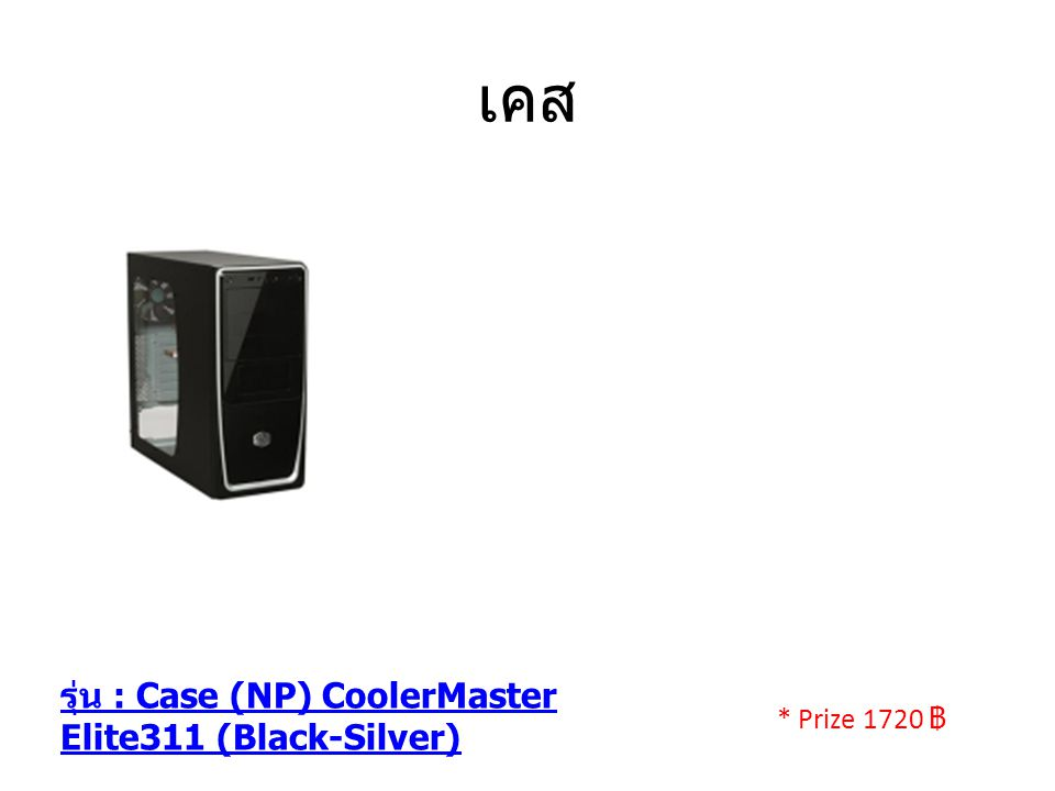 เคส รุ่น : Case (NP) CoolerMaster Elite311 (Black-Silver)