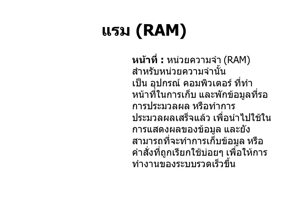 แรม (RAM)