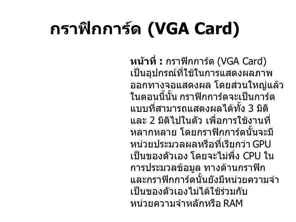 กราฟิกการ์ด (VGA Card)