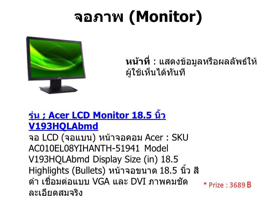 จอภาพ (Monitor) หน้าที่ : แสดงข้อมูลหรือผลลัพธ์ให้ผู้ใช้เห็นได้ทันที