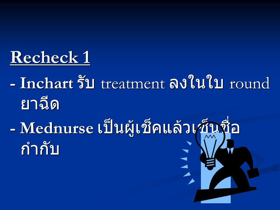 Recheck 1 - Inchart รับ treatment ลงในใบ round ยาฉีด