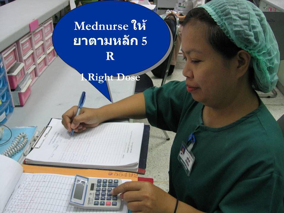 Mednurse ให้ยาตามหลัก 5 R