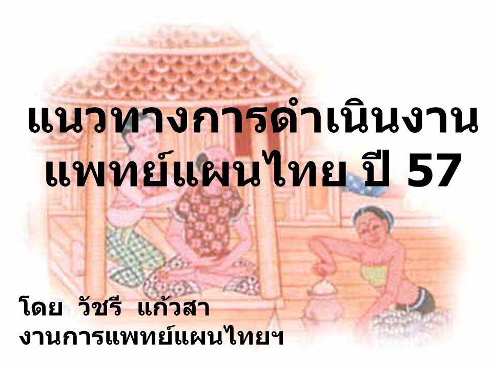 แนวทางการดำเนินงาน แพทย์แผนไทย ปี 57