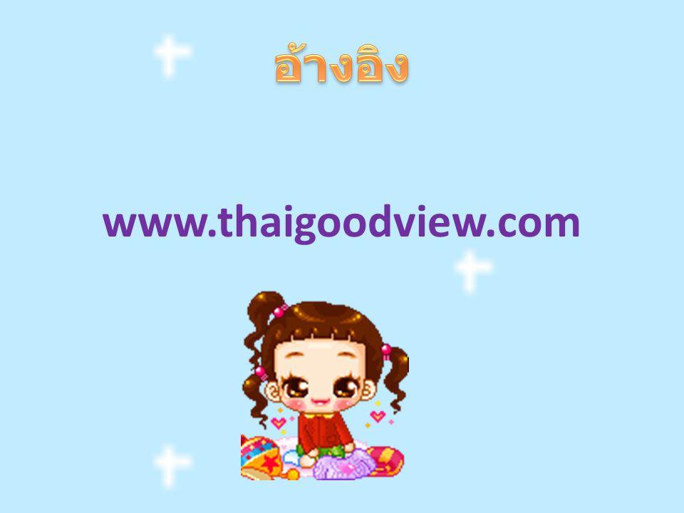 อ้างอิง www.thaigoodview.com