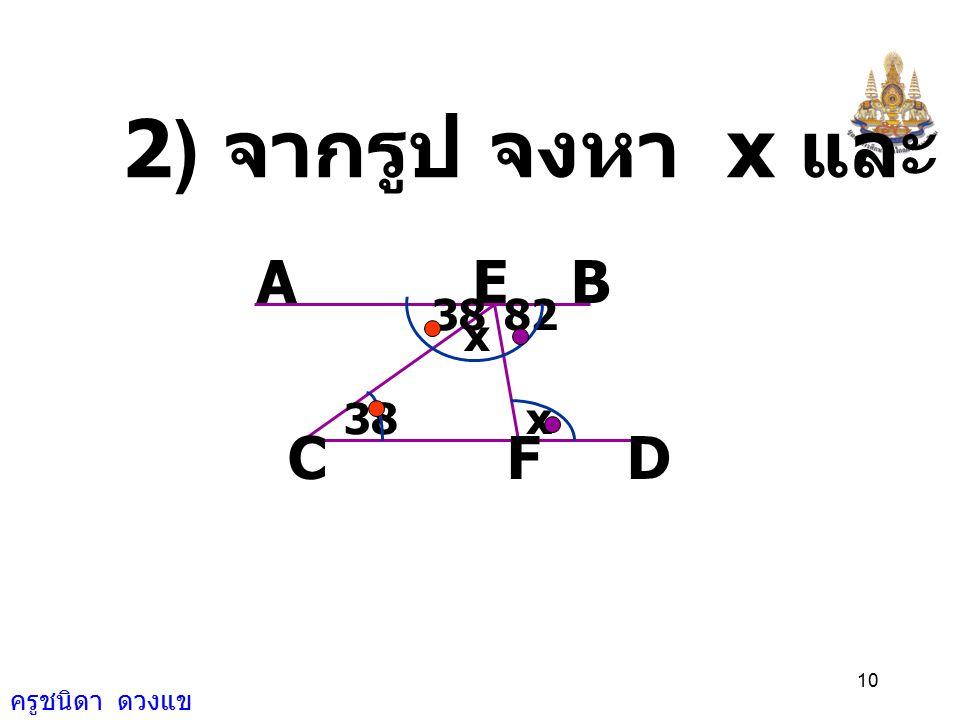 2) จากรูป จงหา x และ y 82 38 x A E B F C D