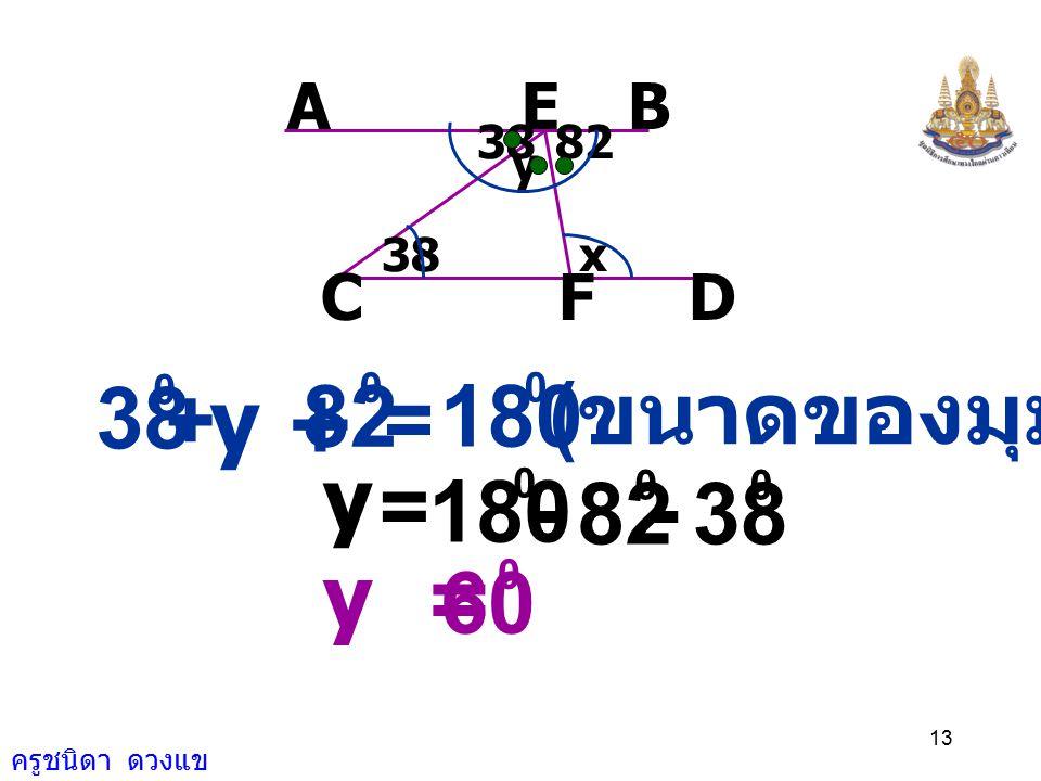 = 180 + 82 38 y + (ขนาดของมุมตรง) = 180 y 82 - 38 y = 60 A E B F C D