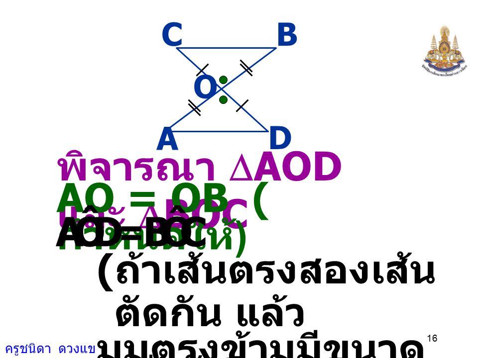 D O A ˆ C B พิจารณา DAOD และ DBOC AO = OB ( กำหนดให้) =