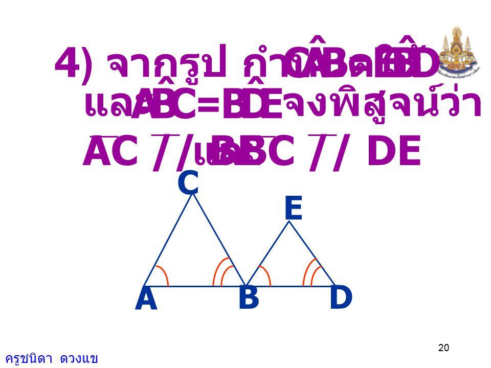 B A C ˆ D E C B A ˆ E D = 4) จากรูป กำหนดให้ = และ จงพิสูจน์ว่า