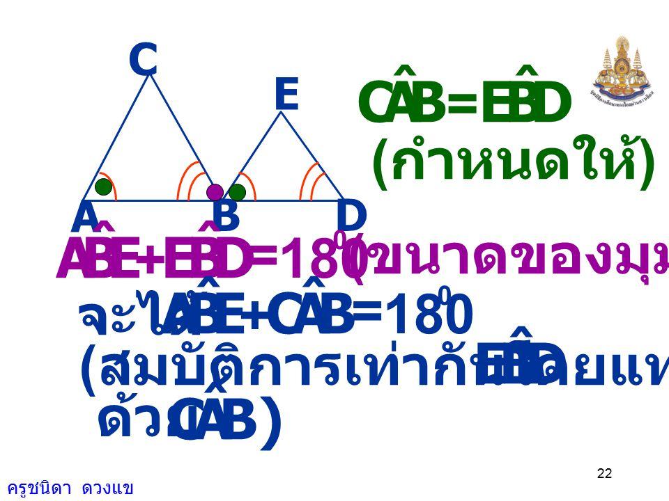 B A C ˆ D E E B A ˆ D E B A ˆ C B) A C ˆ D B E = (กำหนดให้) = 180 +