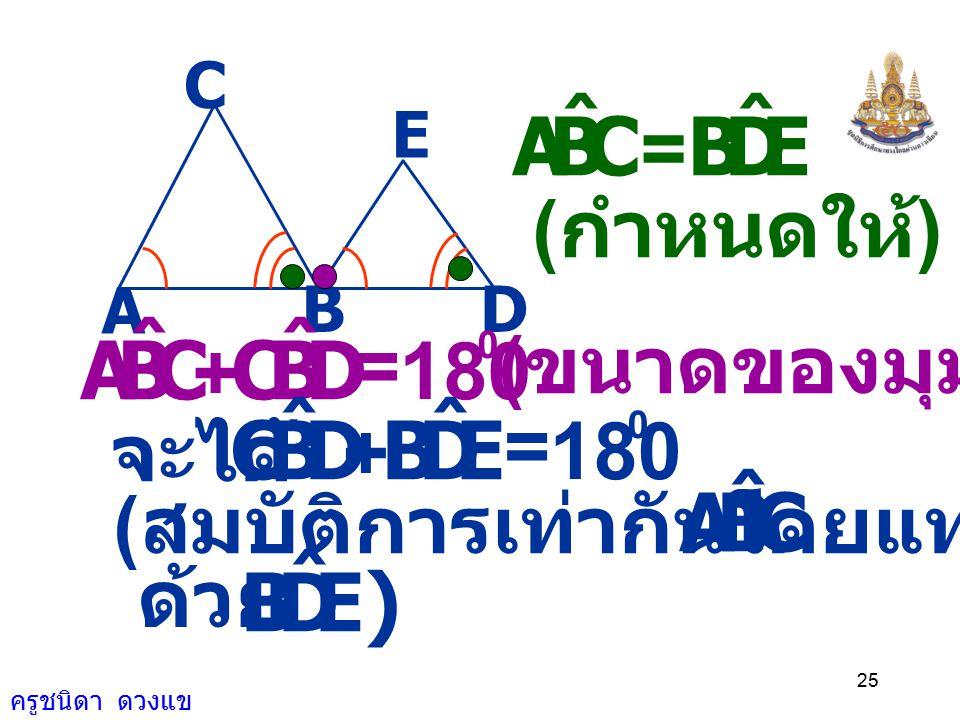 C B A ˆ E D C B A ˆ D D B C ˆ E E) D B ˆ C A = (กำหนดให้) = 180 +