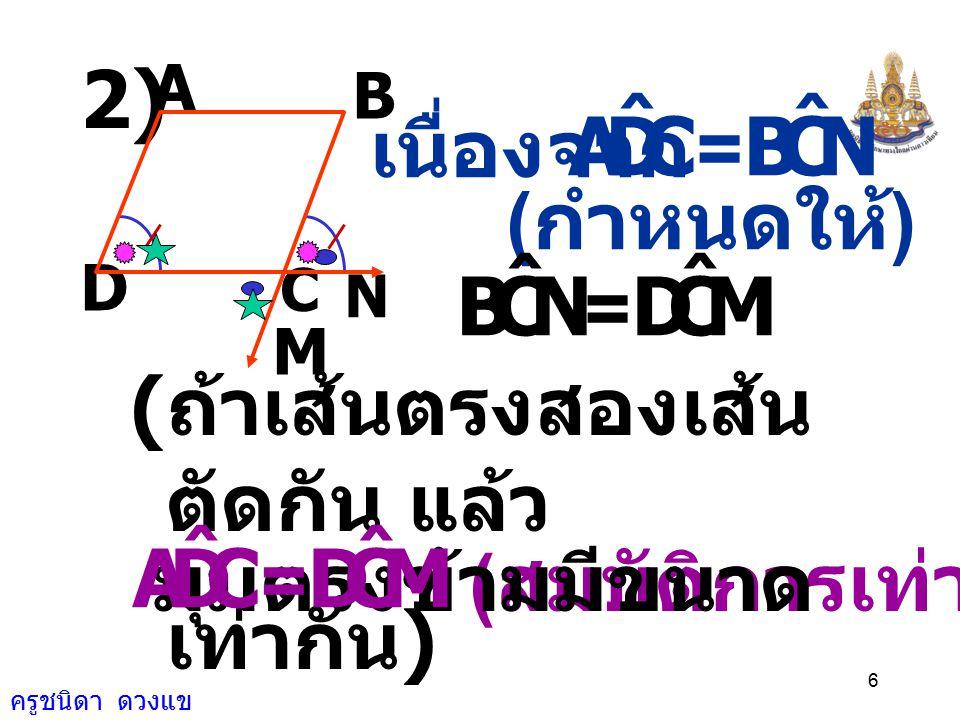 C D A ˆ N B N C B ˆ M D C D A ˆ M 2) เนื่องจาก = (กำหนดให้) =