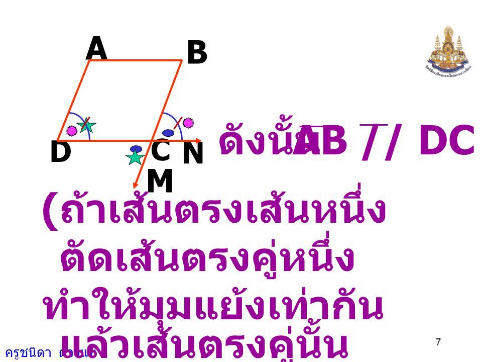 (ถ้าเส้นตรงเส้นหนึ่งตัดเส้นตรงคู่หนึ่ง