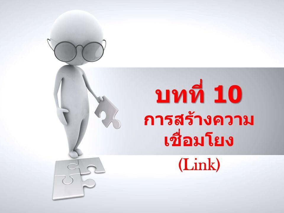 การสร้างความเชื่อมโยง (Link)