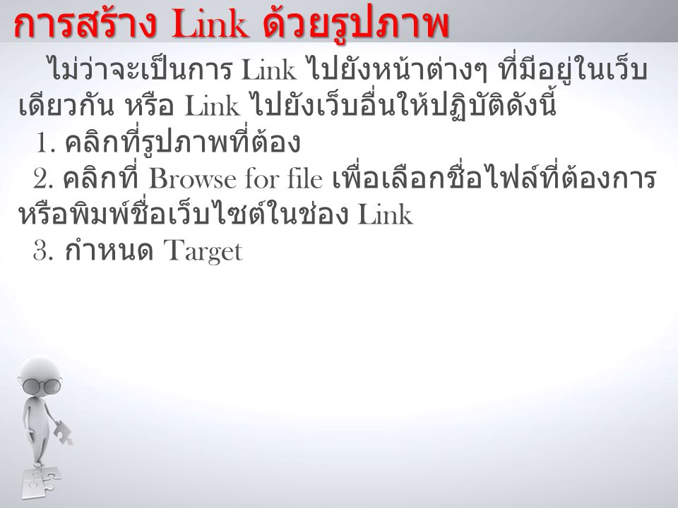 การสร้าง Link ด้วยรูปภาพ