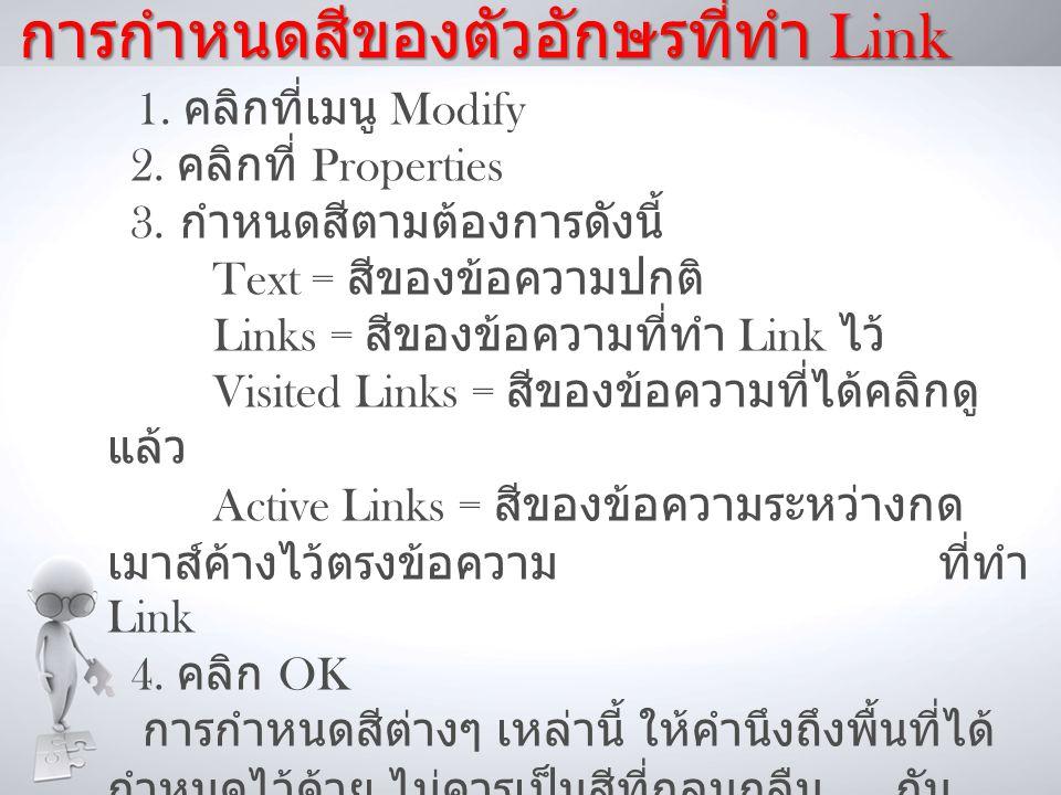การกำหนดสีของตัวอักษรที่ทำ Link