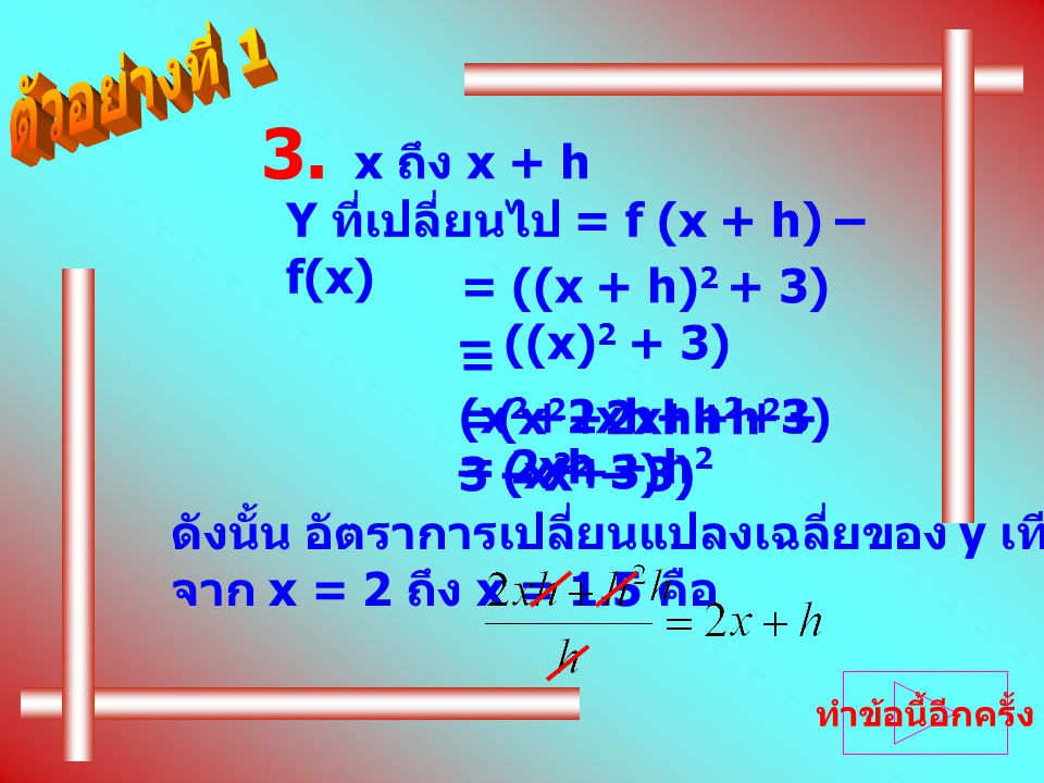 3. x ถึง x + h Y ที่เปลี่ยนไป = f (x + h) – f(x)