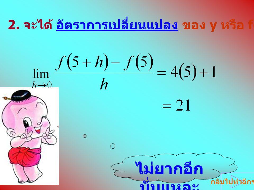 2. จะได้ อัตราการเปลี่ยนแปลง ของ y หรือ f(x) เทียบกับ x ขณะที่ x = 5